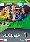 Beseda 1 (Reforma 2019) Podręcznik+CD