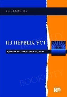 Iz pierwych ust. Język rosyjski dla zaawansowanych Podręcznik + CD