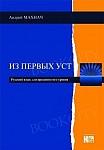 Iz pierwych ust. Język rosyjski dla zaawansowanych podręcznik