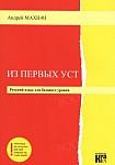 Iz pierwych ust. Język rosyjski dla początkujących Podręcznik + audio mp3 online
