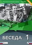 Beseda 1 (Reforma 2019) ćwiczenia