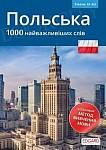 Polska 1000 nayvazhlyvishykh sliv Książka