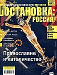 Ostanowka Rossija nr 33 styczeń-marzec 202
