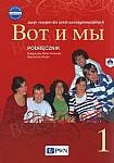 Wot i my 1 Nowa edycja podręcznik