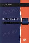 Iz pierwych ust - Język rosyjski (C1) Podręcznik z płytą CD