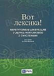 Wot leksika! Repetytorium leksykalne z języka rosyjskiego z ćwiczeniami