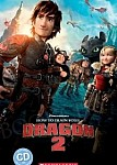 How to Train Your Dragon 2 (Poziom 2) Reader + CD