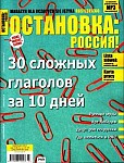 Ostanowka Rossija