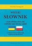 Wielki słownik ukraińsko-polski