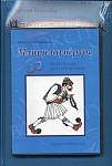 Barbajorgos. Książka do nauki języka nowogreckiego podręcznik z płytami CD