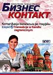 Biznes-kontakt. Kurs przygotowujący do egzaminu na międzynarodowy certyfikat z języka rosyjskiego. podręcznik