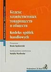 Kodeks spółek handlowych. Wydanie dwujęzyczne rosyjsko-polskie