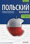 Polski nie Gryzie! Książka