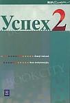 USPIECH 2. Kurs kontynuacyjny języka rosyjskiego Zeszyt ćwiczeń dla liceum ogólnokształcącego, liceum profilowanego i technikum