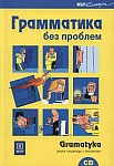 Grammatika bez problem. Gramatyka języka rosyjskiego z ćwiczeniami Książka z płytą CD-ROM