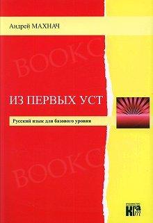 Iz pierwych ust - Język rosyjski (A1) podręcznik