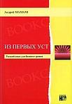 Iz pierwych ust. Język rosyjski dla początkujących podręcznik
