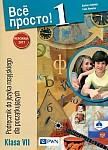 Wsio prosto 1 Podręcznik do języka rosyjskiego Klasa 7