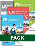 E8. Ćwiczenia egzaminacyjne. Ćwiczenia egzaminacyjne. Klasa 4, 5, 6 + Klucz odpowiedzi (Pakiet)