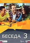Beseda 3 (Reforma 2019) Podręcznik+CD