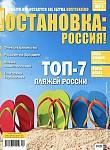 Ostanowka Rossija nr 34 kwiecień-czerwiec 2020