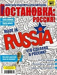 Ostanowka Rossija nr 39 lipiec - wrzesień 2021