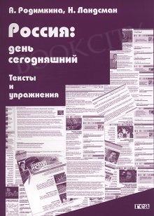 Rosja - dzień dzisiejszy. Teksty i ćwiczenia.