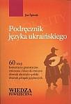 Podręcznik języka ukraińskiego