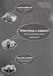 Ucz się z nami. Testy egzaminacyjne z języka rosyjskiego.  Poziom B1 Książka+CD