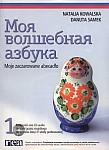 Moja Wołszebnaja Azbuka Podręcznik cz. 1