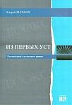 Iz pierwych ust. Język rosyjski dla średniozaawansowanych podręcznik