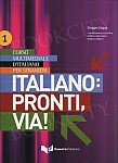 Italiano: pronti, via! 1 Podrecznik