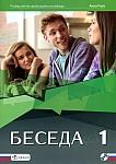 Beseda 1 (ponadgimnazjalne) podręcznik