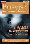 право на убийство (Prawo do zabijania). Rosyjski kurs językowy z kryminałem Książka + CD mp3 + e-book