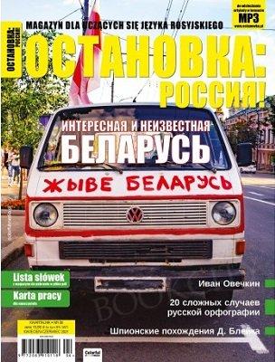 Ostanowka Rossija nr 38 kwiecień - czerwiec 2021